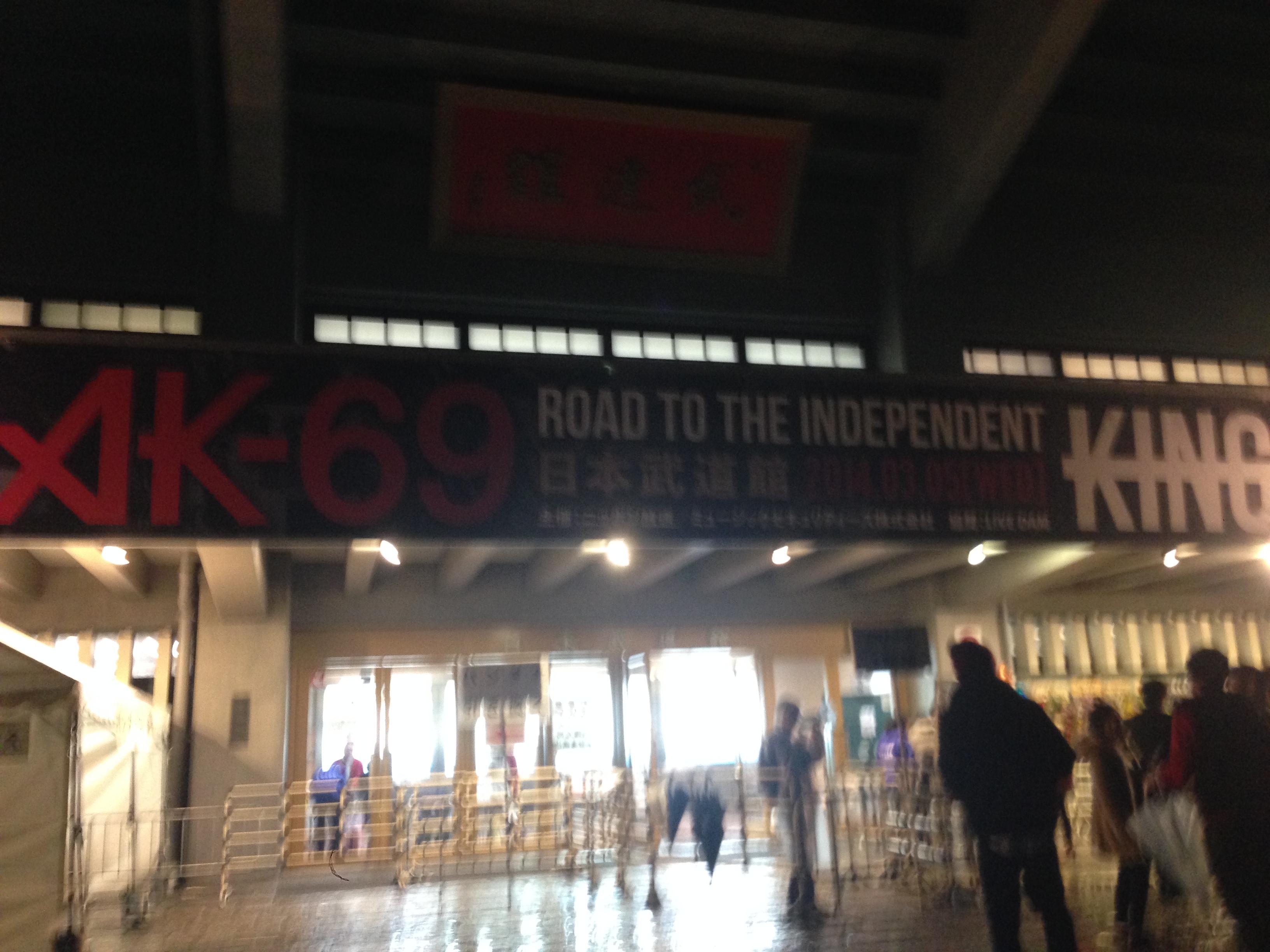 日本が誇るヒップホップアーティストの武道館ライブでの名言【AK-69】