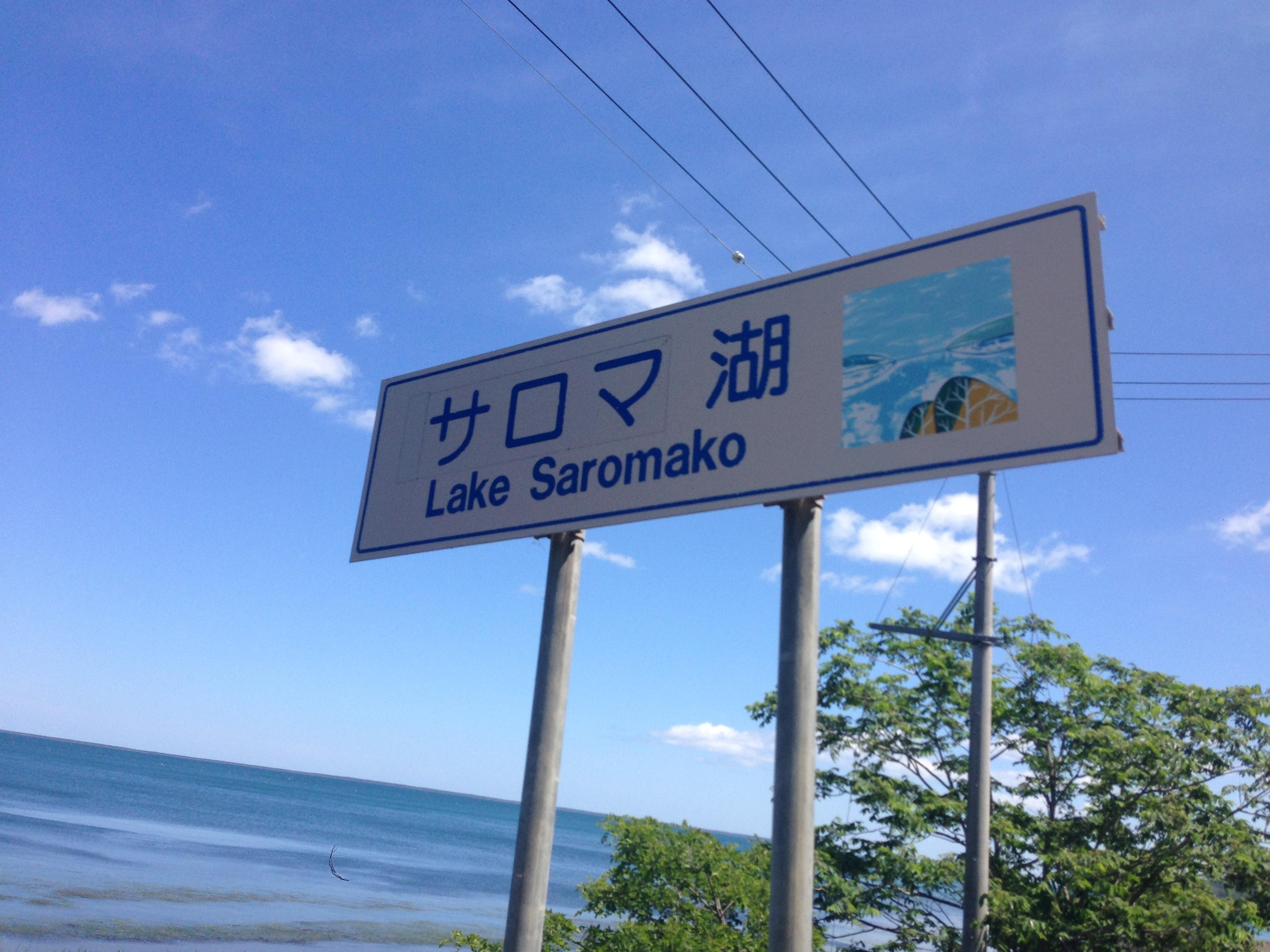 タイムを狙え!第29回サロマ湖100kmウルトラマラソン完走記~記録編。