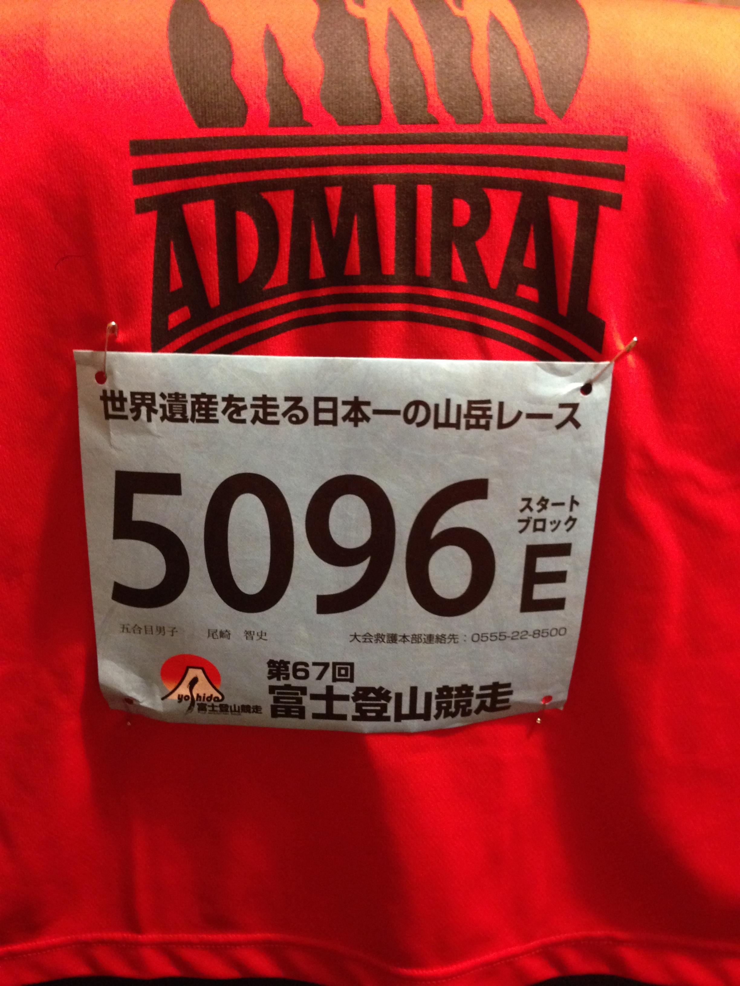 初めての山登り!第67回富士登山競走五合目コース完走記(中編)。