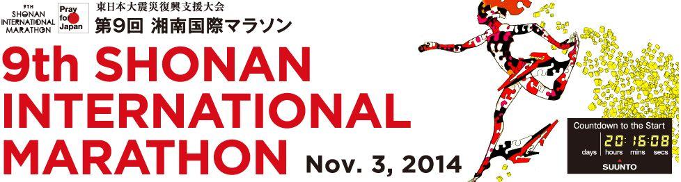 明日,今シーズン最初のフルマラソンに挑みます。