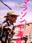 Road To Triathlete~第1回久米島トライアスロンでトライアスリートになったカナヅチ男の物語その1~決意編