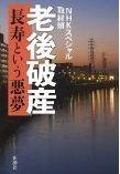 NHKスペシャル 老人漂流社会「親子共倒れを防げ」を見ました。今からでもできることを少しずつ。