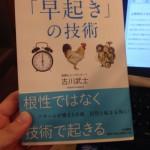「早起きの技術by古川武士さん」を読みました!早起きは毎日挑戦出来る主体的な人生の第一歩。