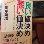 良い値決め悪い値決め by田中靖浩さん。新商品や新サービスの価格設定に悩んでいる人は必読!