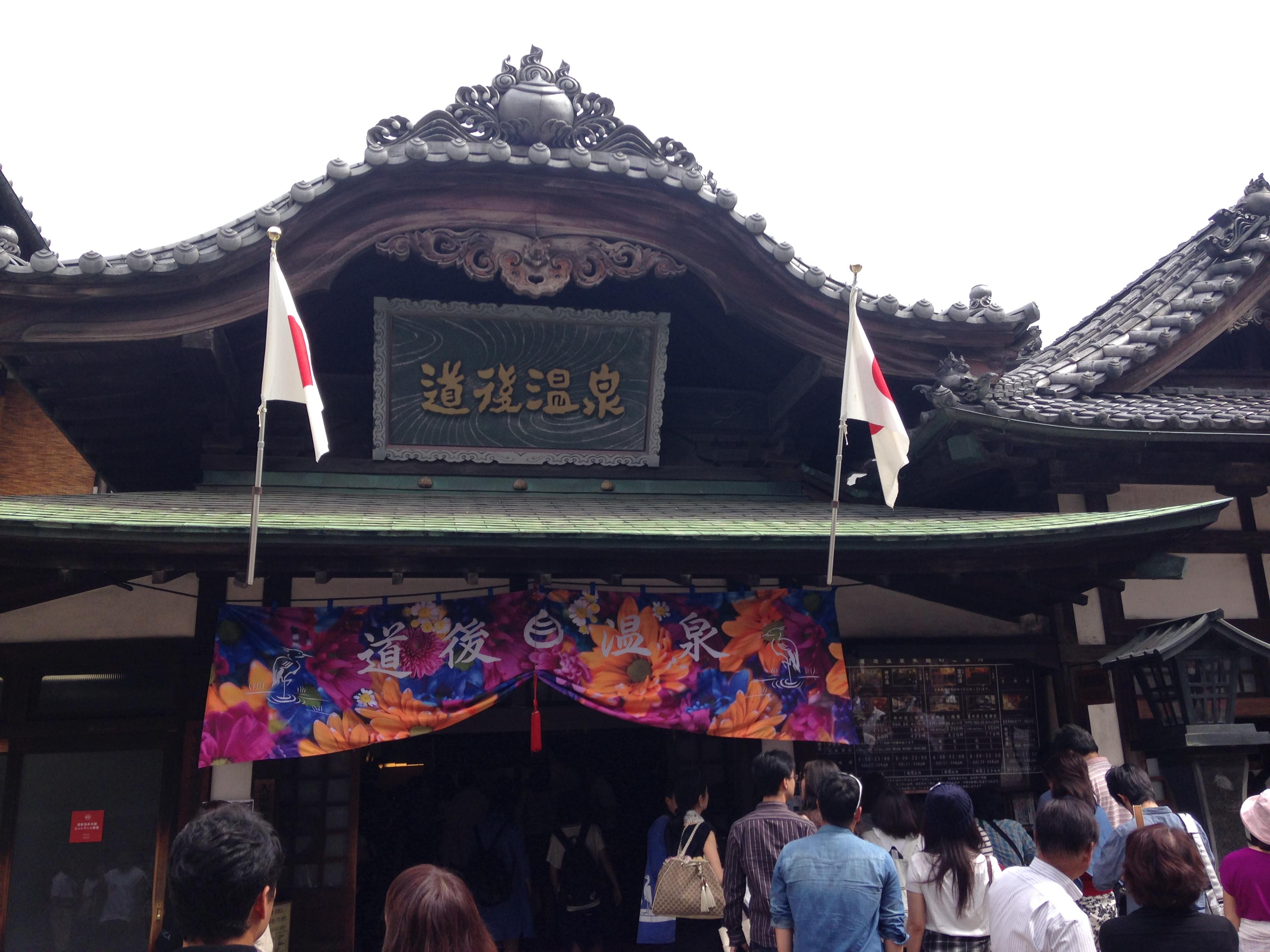 道後温泉に行ってきました!松山の旅の締めくくりにオススメです。