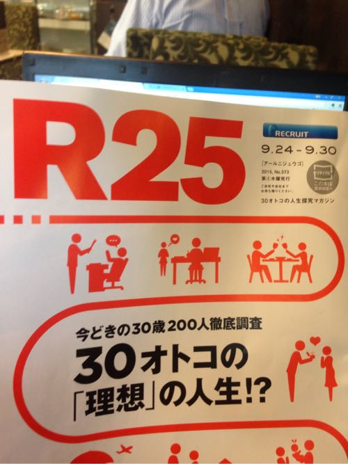 R25を手に取ってみました。いかに興味をもってもらうかが大事。