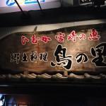 宮崎旅行記その4~郷土料理「鳥の里」の鳥が美味しかった!
