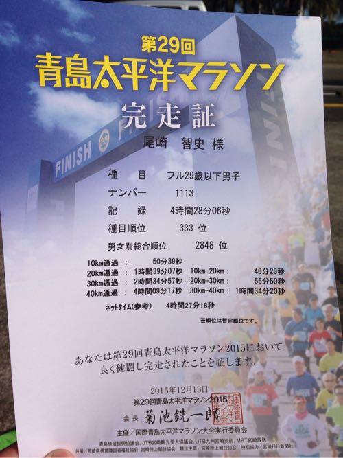 青島太平洋マラソン2015の結果を晒しておきます。20代ラストのフルマラソンは散々な結果に。