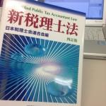 東京の会計士が自宅で開業税理士登録するときの注意点。
