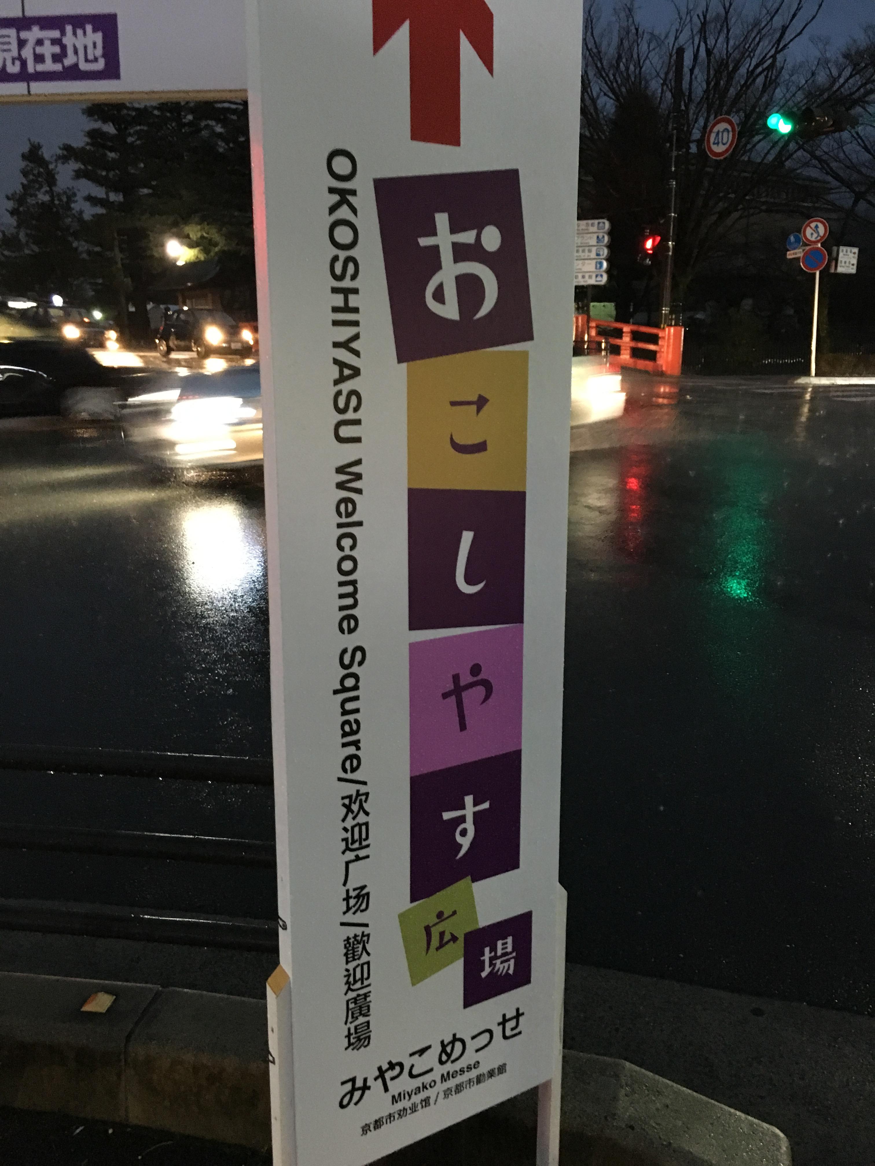 京都マラソン2016レポートその1~受付は土曜日18時に行こう~