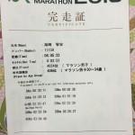 京都マラソン2016レポートその4~前半より後半がよかった僕のペースを公開します~