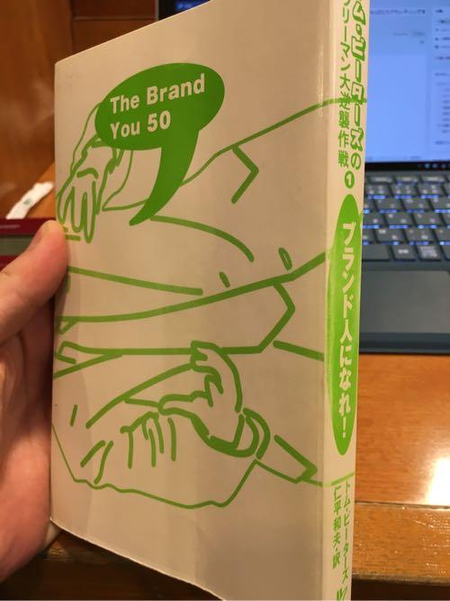 ブランド人になれ!トムピーターズのこの本を何度も読んで実践すればもうブランディング術はいらないと思う。