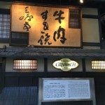 三嶋亭本店のすき焼きは、京都へ行ったらまた食べたい。