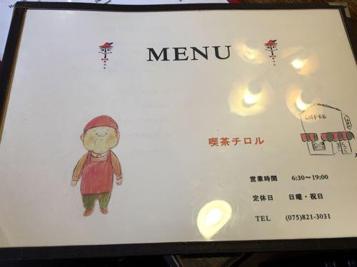 喫茶店のカレーってなんで美味しいのでしょう。京都の喫茶チロルは雰囲気の良いお店。