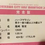 2年ぶりの立川ハーフマラソンに挑んできます。