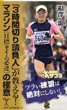 はなももマラソンでサブ3.5&自己ベスト更新!俺の読んだ本。