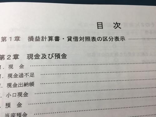 短答に合格している人は5月に目次学習をしてみよう。