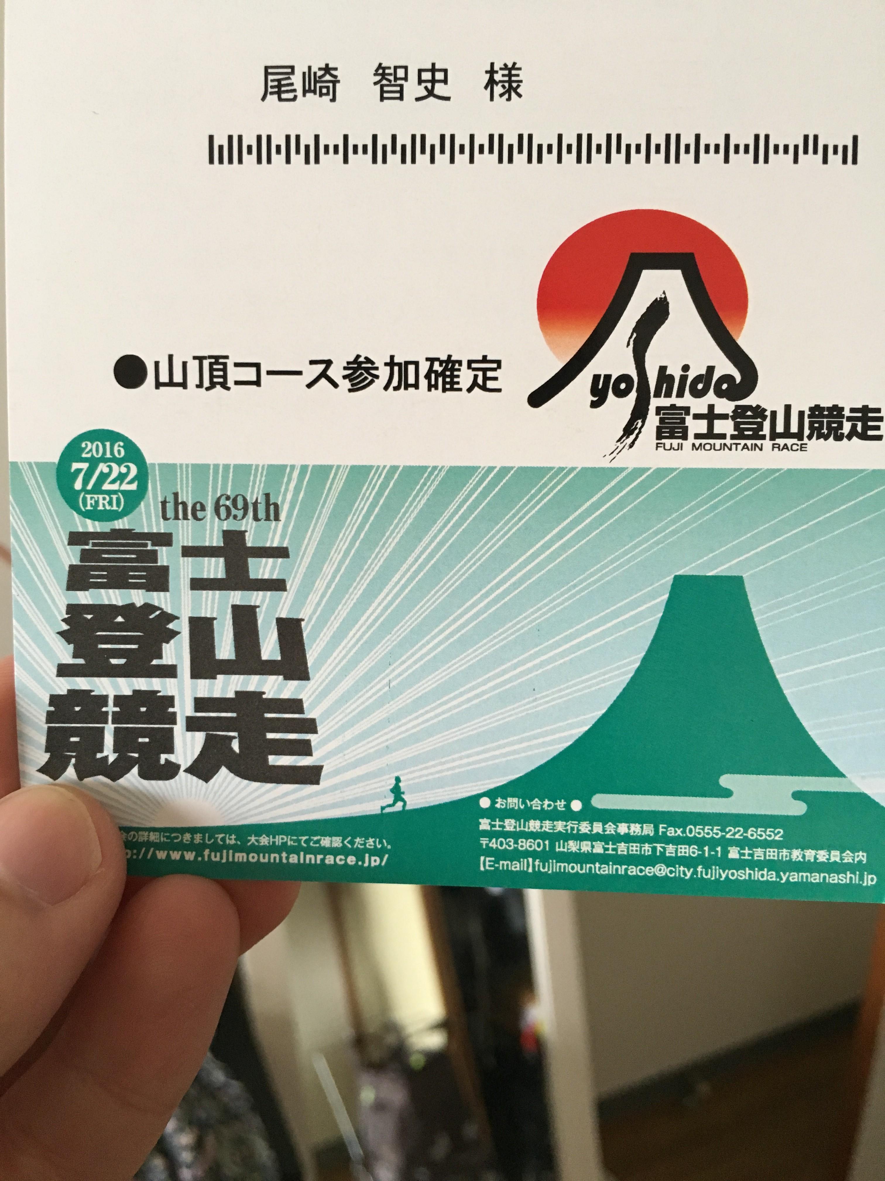 明日は富士登山競走!時間内に完走するための作戦とは。