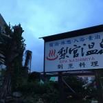 富士登山競走の宿泊は2年連続で梨宮温泉。食事が美味しい!
