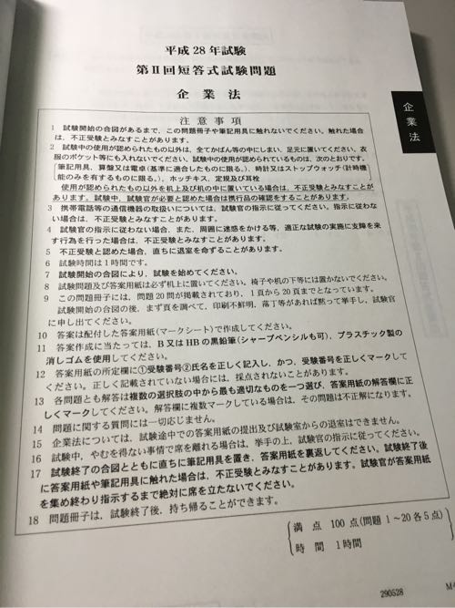 短答式本試験で満点を取った企業法の勉強法。