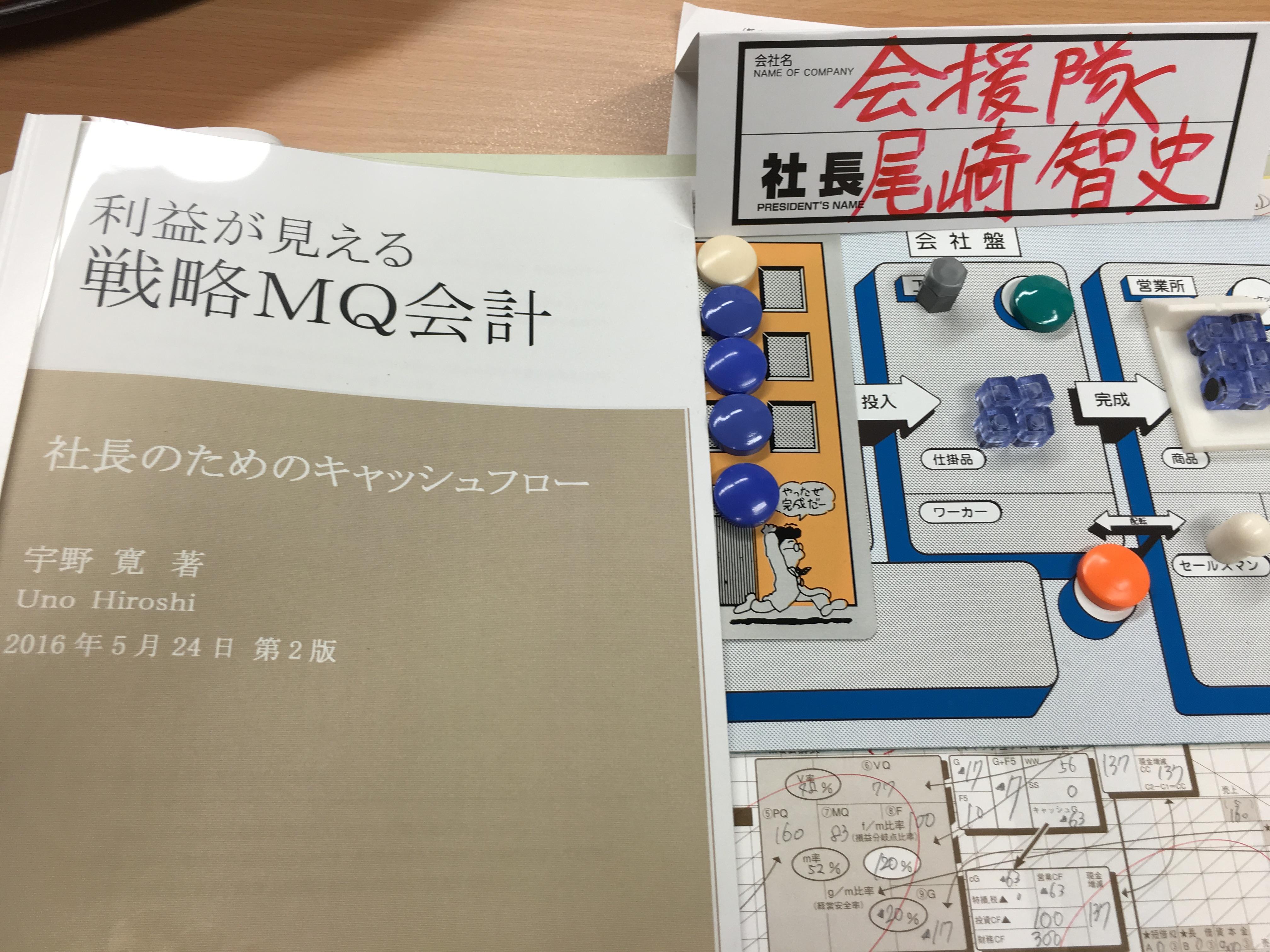 製造業を学べばうまくいく。