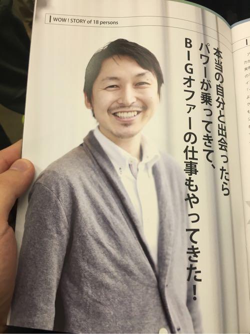 生田知久さんはヤバい。面白すぎる。