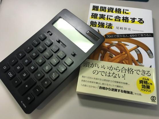 【宣伝】改めて著書のご紹介。難関資格に確実に合格する勉強法。