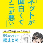 「永江一石のネットが面白くてナニが悪い!!」には、資格受験生が陥ってはいけないワナが詰まっていた。