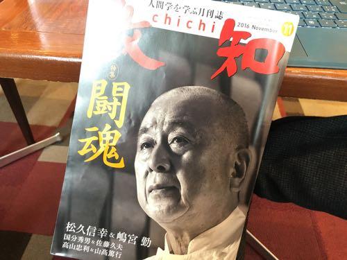 致知2016年11月号「闘魂」を読みました。