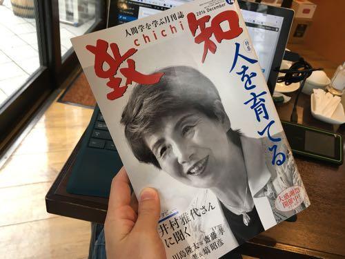 致知2016年12月号のテーマは「人を育てる」。