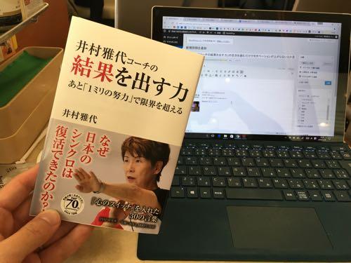 「井村雅代コーチの結果を出す力」の目次を読むだけでモチベーションが上がらないとか言ってられなくなる。