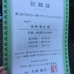 第2回TOKYO八峰マウンテントレイル完走記その1~大会概要とスタートまで~