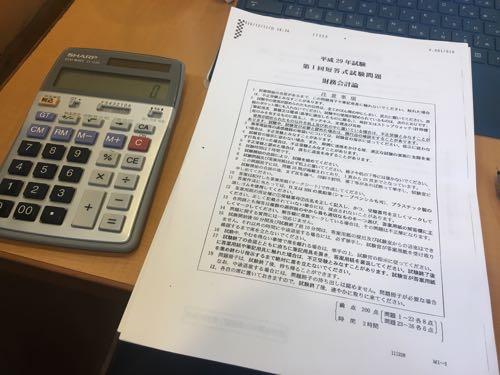 【会計士】独断と偏見による2017年目標12月短答式試験(財務計算)の所感。