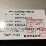 中小企業診断士、尾崎智史の誕生です!