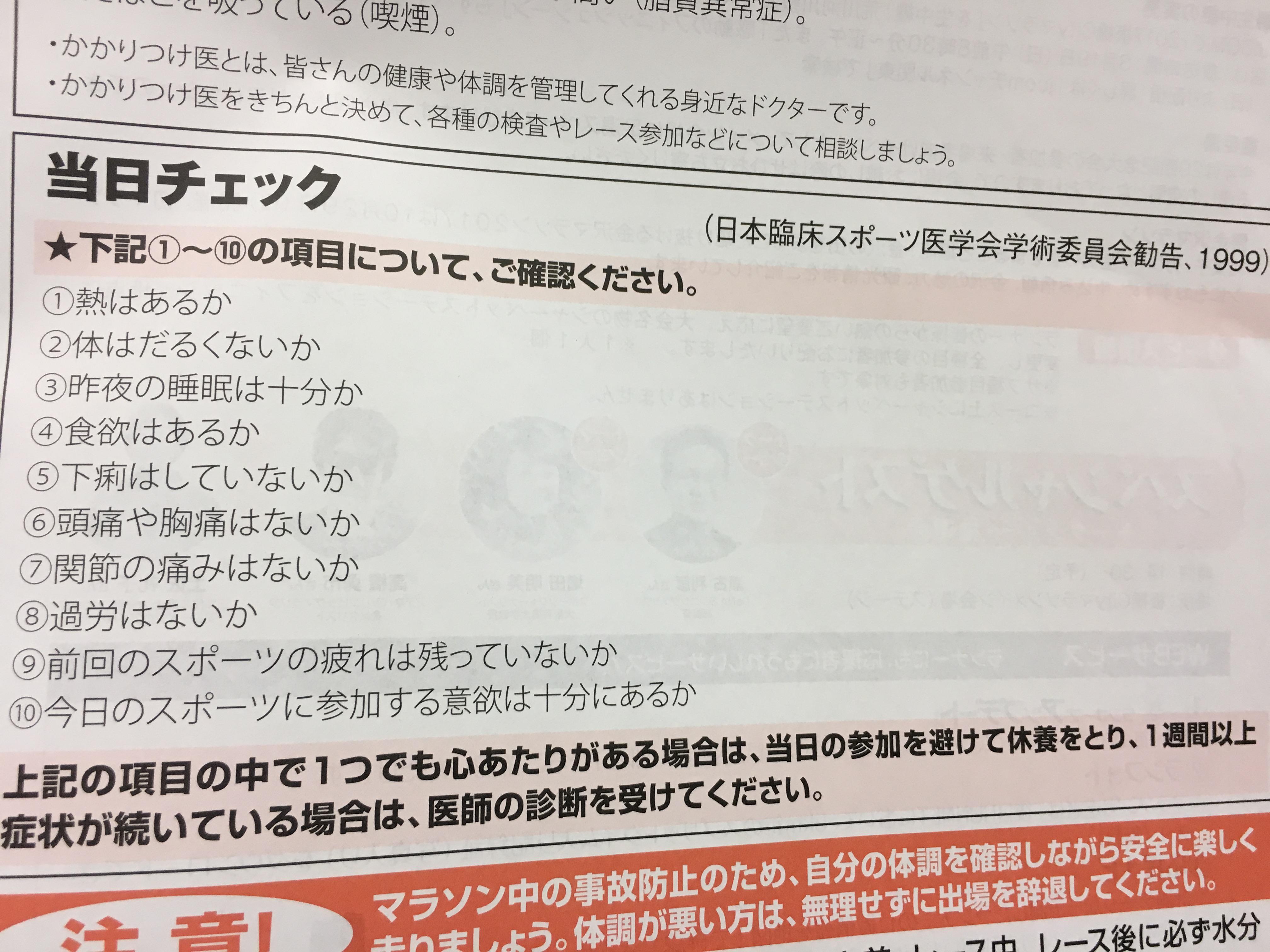 板橋Cityマラソン2017完走記 前編~意欲なき戦いの始まり~