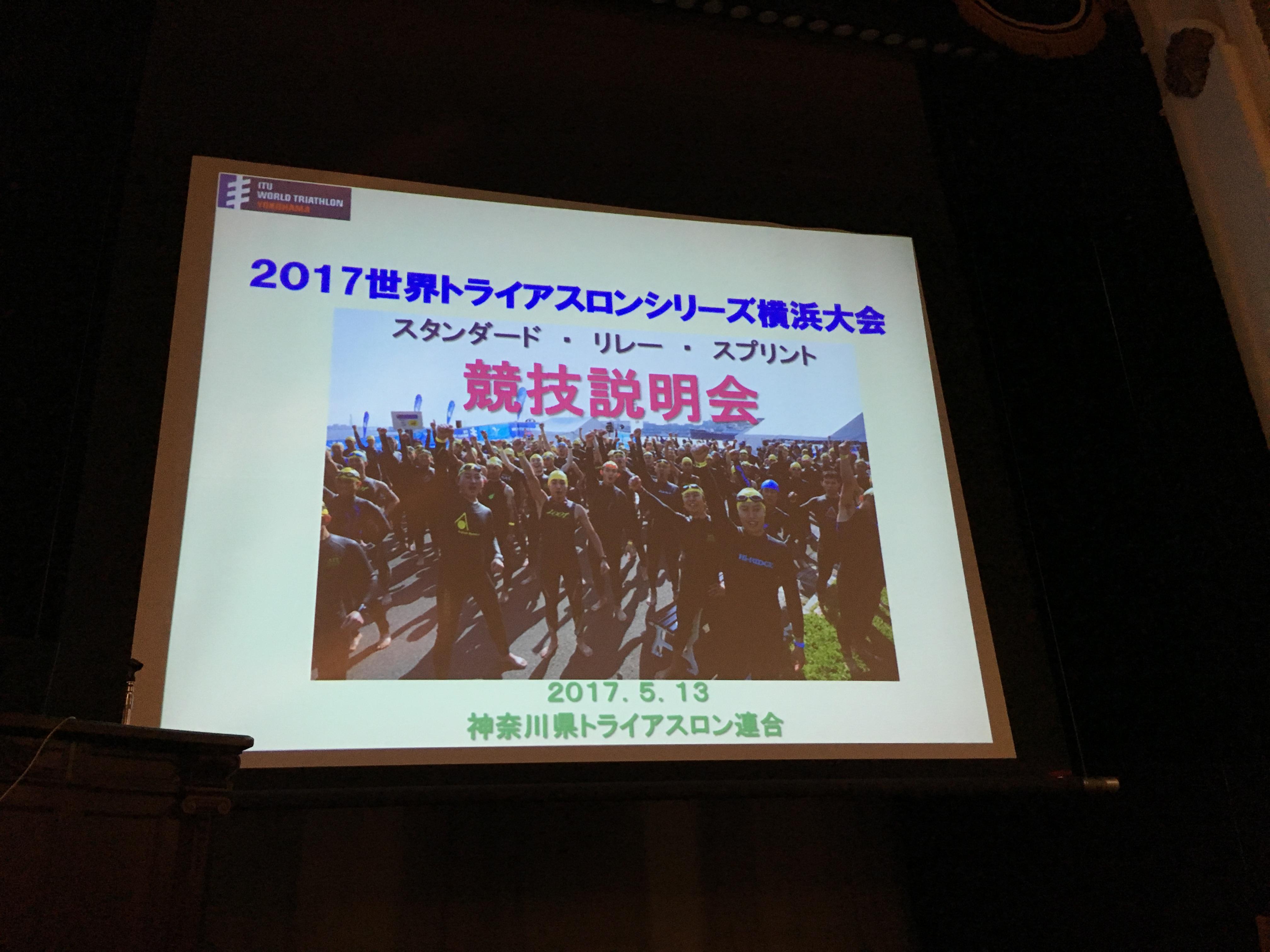 2017年横浜トライアスロンDNF記。