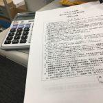 【会計士】独断と偏見による平成29年第Ⅱ回短答式試験(財務計算)の所感。