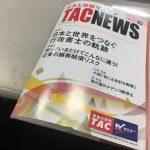 TAC創業者からあらゆる受験生へのありがたいお言葉。