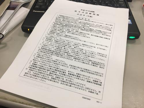 【会計士論文】平成29年財務会計論計算部分の講評~第3問~