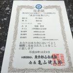 第25回ハセツネCUP完走レポート①~まずは結果発表~