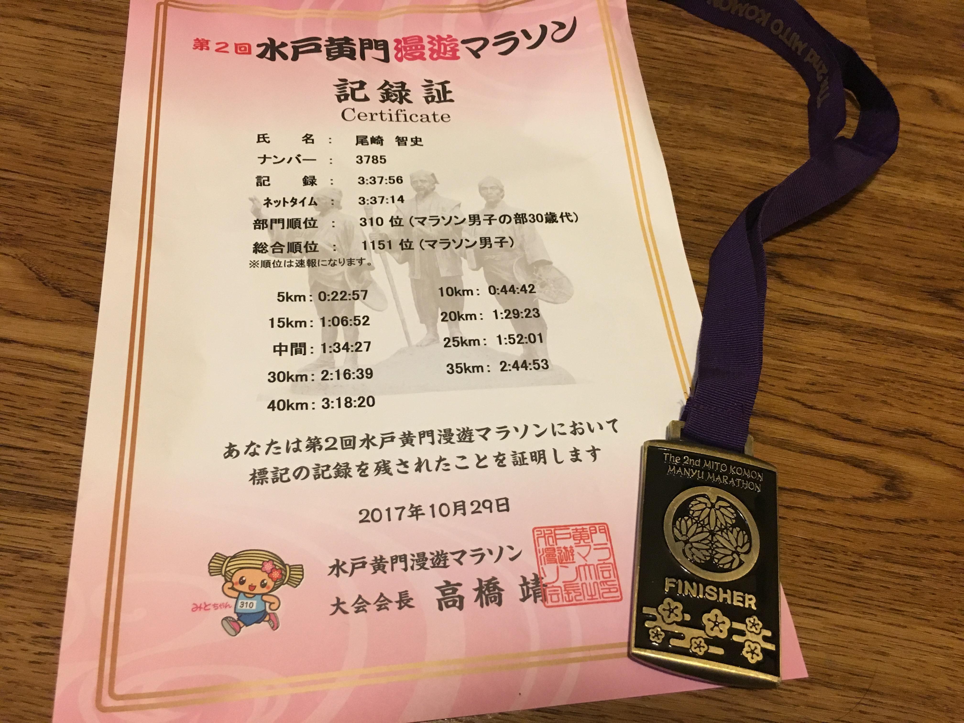 第2回水戸黄門漫遊マラソン完走記①~記録を振り返る~