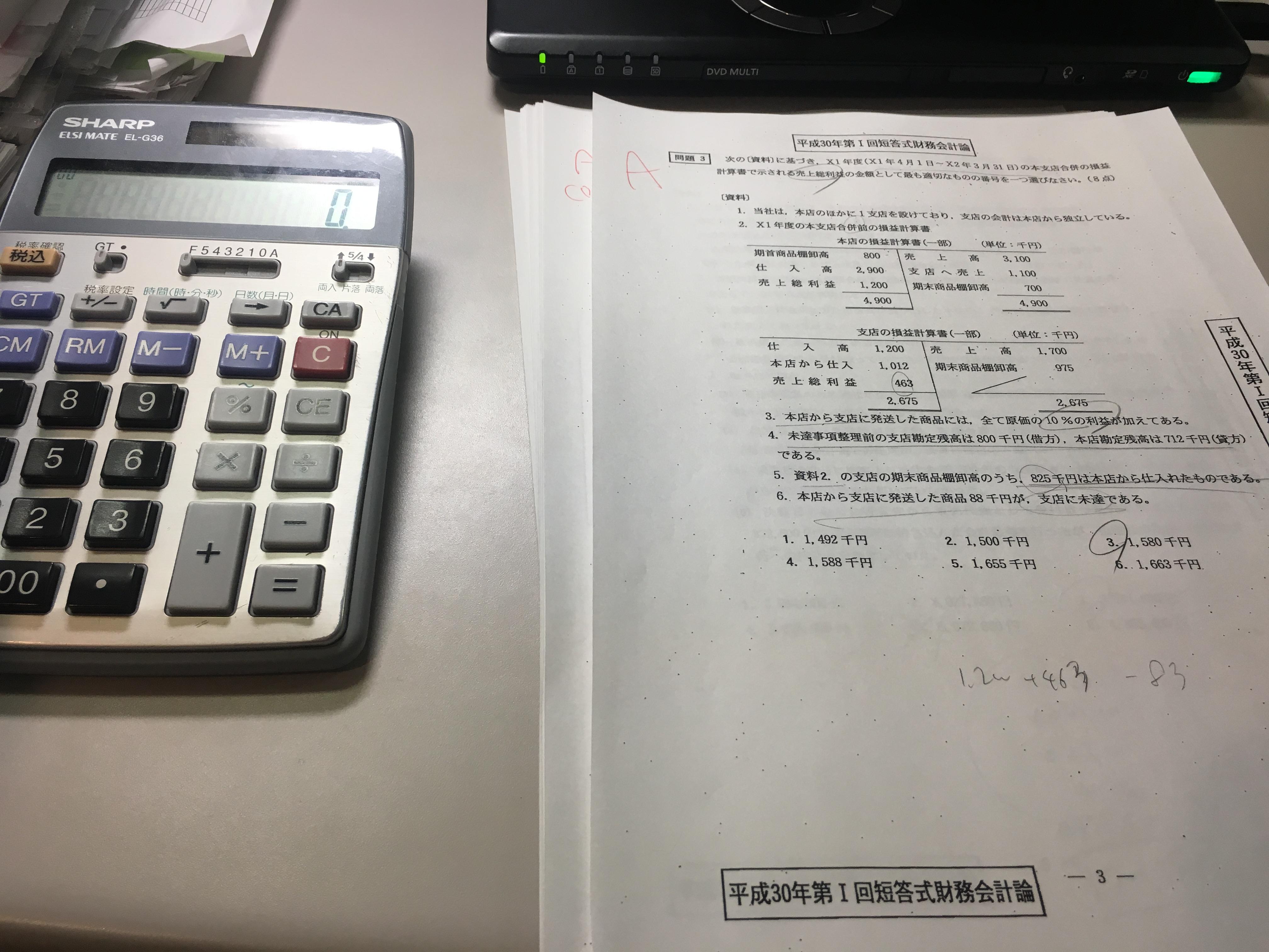 【会計士】独断と偏見による2018年目標12月短答式試験(財務計算)の所感。