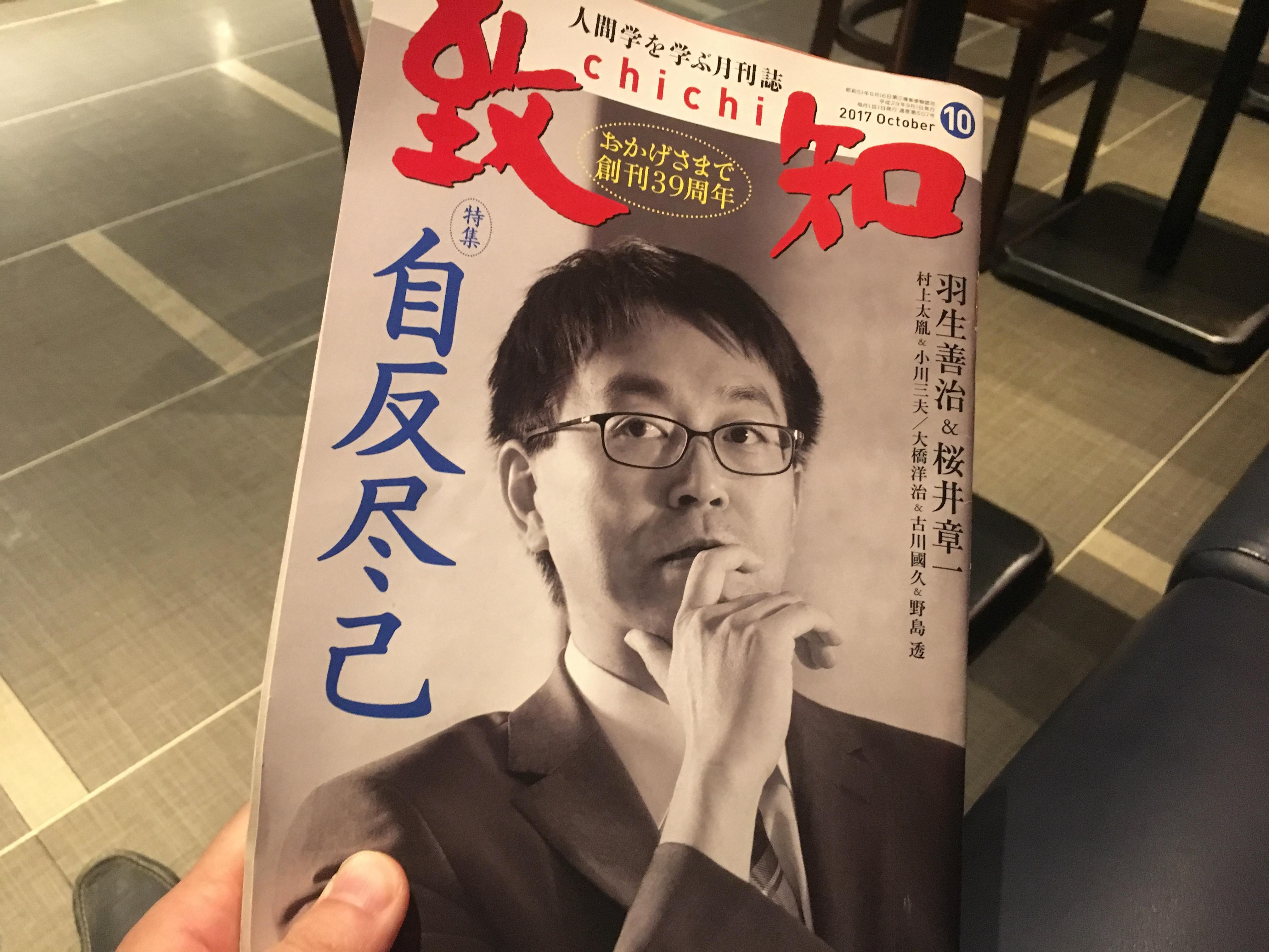 自反尽己(じはんじんこ)~致知2017年10月号