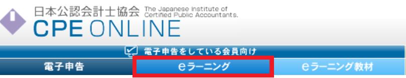 CPEの単位を無料で取得する方法。