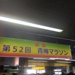 第52回青梅マラソンについてのお話。荷物は500円で近くの飲み屋に預けるべし!