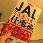 JALで学んだミスをふせぐ仕事術は、受験勉強にも活かせることが満載でした。