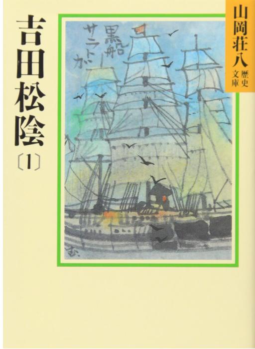 セミナー・講演時に意識すべきポイントは吉田松陰の叔父さんに学んだ。