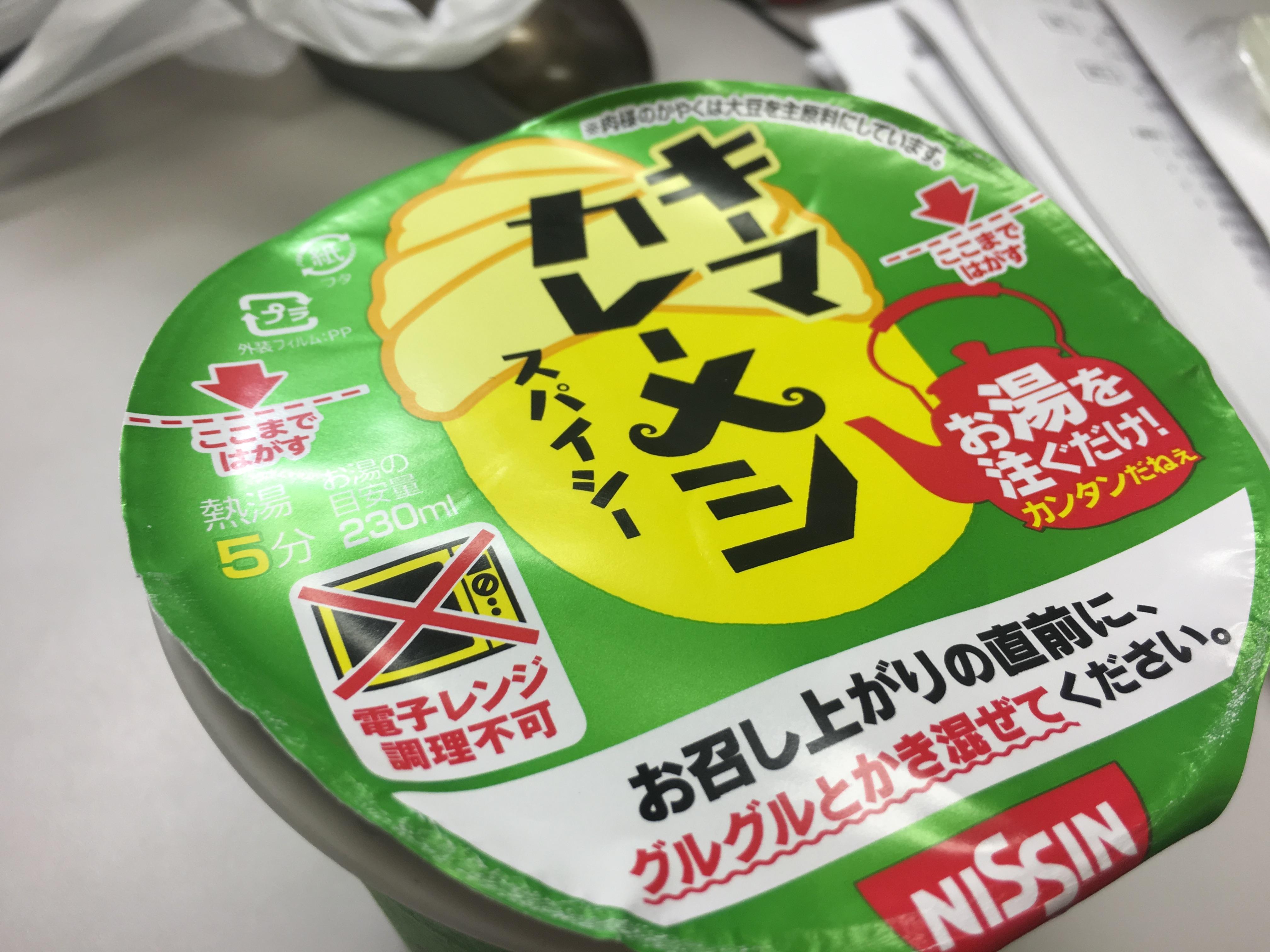 キーマカレーメシスパイシーはピリッと美味しいけど、普通のカレーメシに軍配。