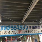 第28回かすみがうらマラソンの記録公開。ネガティブスプリットに成功!