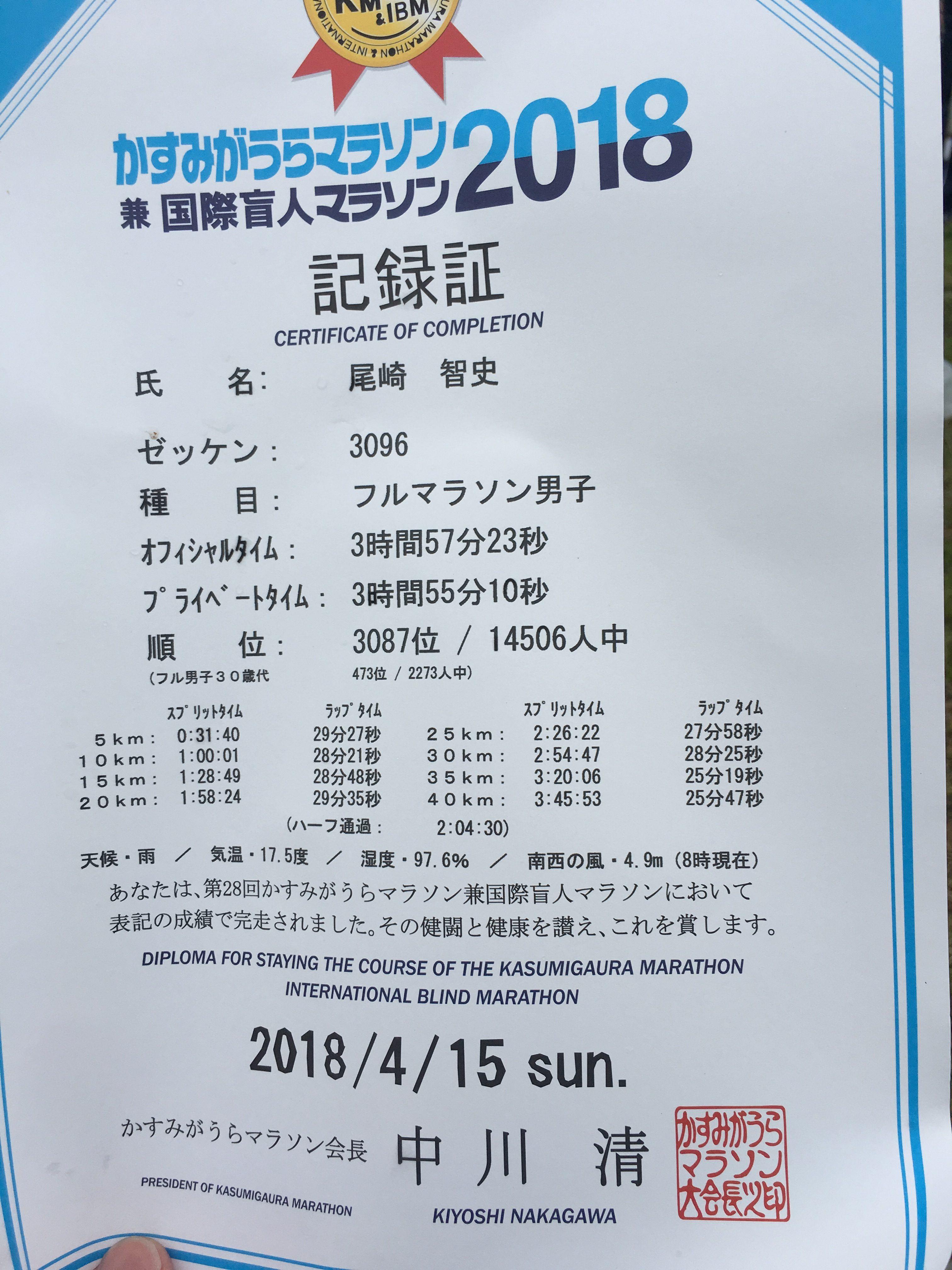 第28回かすみがうらマラソンでサブ返り咲き!